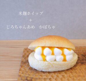 金沢あめちゃんジャム かぼちゃ
